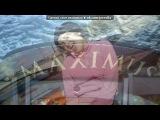 «Прогулочка с друзьями(Выпускной2011)» под музыку Джастин Бибер  - Baby. Picrolla